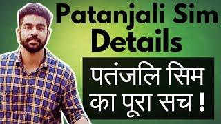 Patanjali Sim Card Reality | Patanjali BSNL | Baba Ramdev | Pricing | Plans | Launch Date | JIO