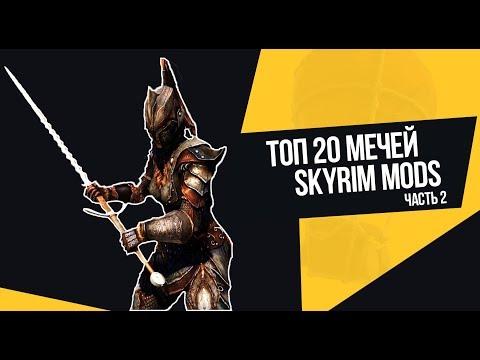 Топ 20 мечей из модов (часть 2) - Skyrim Mods thumbnail