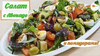 Салат из авокадо с помидорами. Бесподобно вкусный рецепт простого салата!
