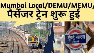 मुंबई लोकल ट्रेन कब चालू होगी|Mumbai Local Train News