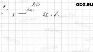 № 16 - Алгебра 7 класс Мерзляк