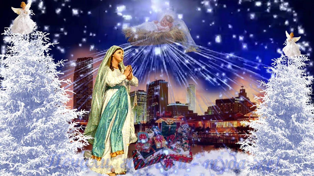 Красивое видео поздравление с рождеством христовым скачать фото 412