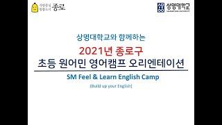 2021년 종로구 초등 원어민 영어캠프 OT