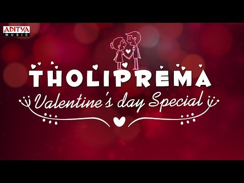 Tholi Prema ♥♥♥ Valentine's Day Special Love Songs ♥♥♥ || Telugu Jukebox Vol.1