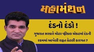Mahamanthan: ગુજરાત સરકારે મોટર વ્હીકલ એકટમાં દંડની રકમમાં આપેલી રાહત કેટલી કારગત ?