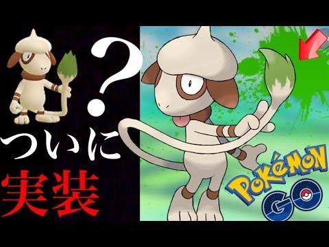 """【ポケモンGO 考察】速報!ついにドーブルが実装くる!?特別な技のスケッチ""""はどのような技になる?【Pokemon GO】 thumbnail"""