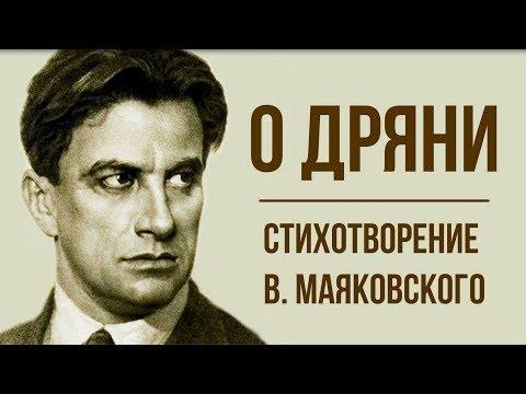 «О дряни» В. Маяковский. Анализ стихотворения