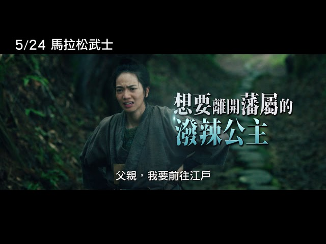 5/24【馬拉松武士】中文預告