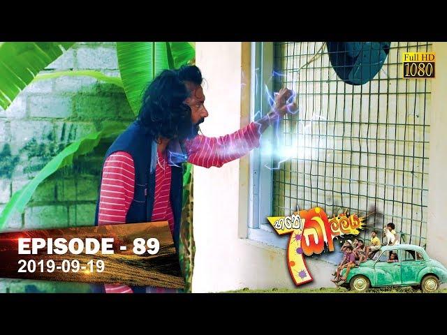 Hathe Kalliya | Episode 89 | 2019-09-19