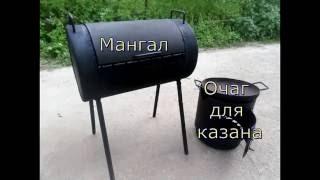 МАНГАЛ СВОИМИ РУКАМИ  Homemade BBQ Smoker