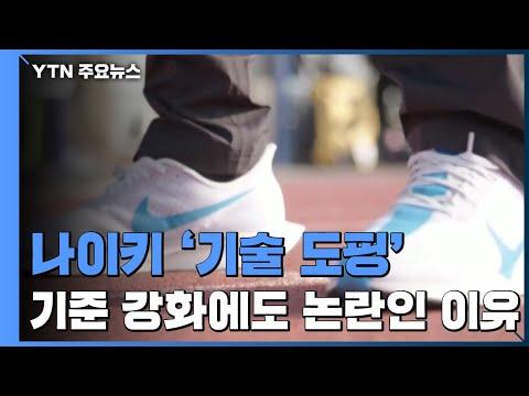 '기술 도핑 논란' 나이키 마라톤화...기준 강화하고 또 논란 / YTN