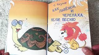 Любимые сказки-мультфильмы. Как Львёнок и Черепаха пели песню. Читаем детские Книги вслух.