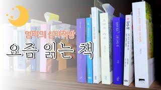 [책추천] 3월에 읽고 있는 책 7권 | 책하울 | 에…