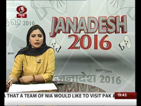 Janadesh 2016: BJP releases 'Chargesheet' against TMC  | April 1