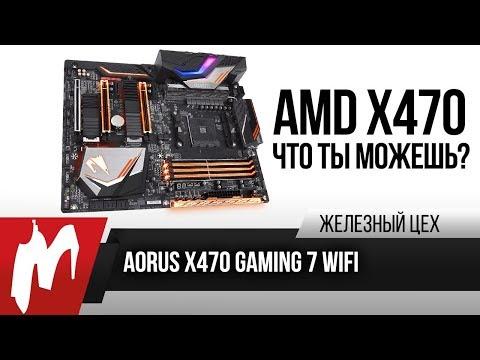 Ryzen 2700X, часть вторая: чипсет — Aorus X470 Gaming 7 WiFi — ЖЦ — Игромания