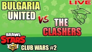 BULGARIA UNITED vs The Clashers! Brawl Stars Club Wars #2 LIVE