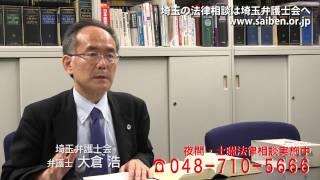 交通事故相談その7 症状固定について 埼玉弁護士会