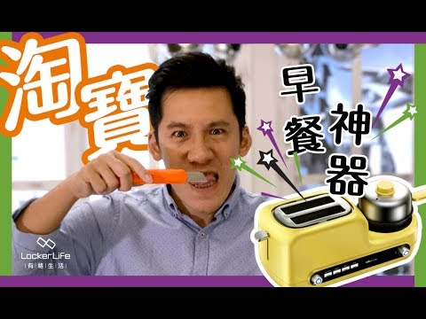 【開箱】早餐神器 | 一次過搞掂 日日食all day breakfast - LockerLife智能櫃 - YouTube