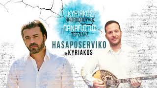 Hasaposerviko by Kyriakos Papadopoulos - Feat. Panagiotis Terzidis