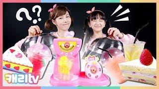 [캐리와장난감친구들] 세라의 공주 카페 장난감 음료 vs 실제 음료 복불복 게임