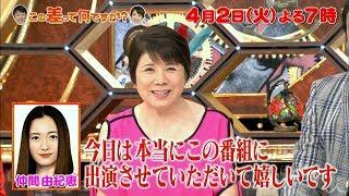 火曜よる7時 『この差って何ですか?』 4月2日予告映像 タケノコで記憶力...