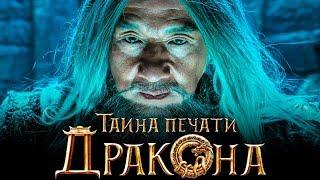 Тайна печати дракона [Обзор] / [Трейлер на русском]