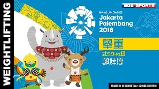 金牌::郭婞淳:: Live 舉重 女58kg ::2018雅加達印尼 亞運會 18th Asian Games 網路直播