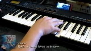 愛永久 ~Fortune favors the brave~ 主旋律耳コピー(片手演奏) yozuca*