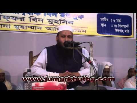 Bangla: Deener Upore Abichol Thaka by Dr. Sakhawat Hossain