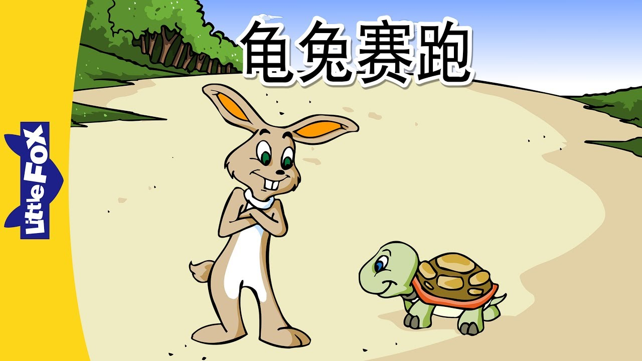 The Tortoise And The Hare 龟兔赛跑 Level 4 Chinese By Little