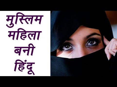 Muslim woman converts in to Hindu religion | वनइंडिया हिंदी