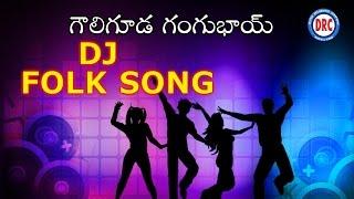 Gowliguda Gangubhai Folk Dj Song ||  Telangana Folk Dj Songs
