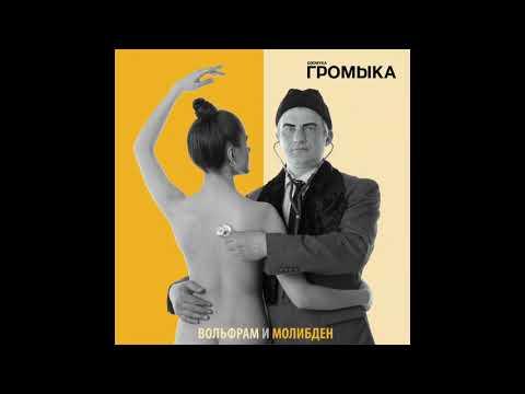 Громыка - Артем (аудио)