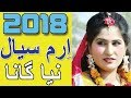Download Ghar Aaya Mera Pardesi - New  Song Shehzadi iram sial 2018 MP3 song and Music Video