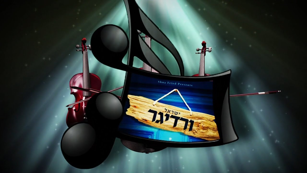 ישראל ורדיגר - דא וואוינט א איד - תקציר האלבום | Yisroel Werdyger - Du Voint A Yid - Album Preview