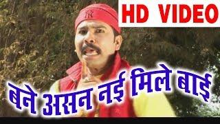 Chandan Bandhe   Cg Song   Bane Asan Nai Mile   New Chhatttisgarhi Geet   HD Video 2018   KKCASSETTE