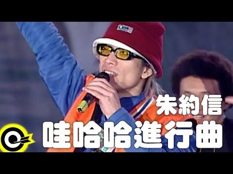 朱約信(豬頭皮) Jutoupi【哇哈哈進行曲 Wa Ha Ha March】Official Music Video