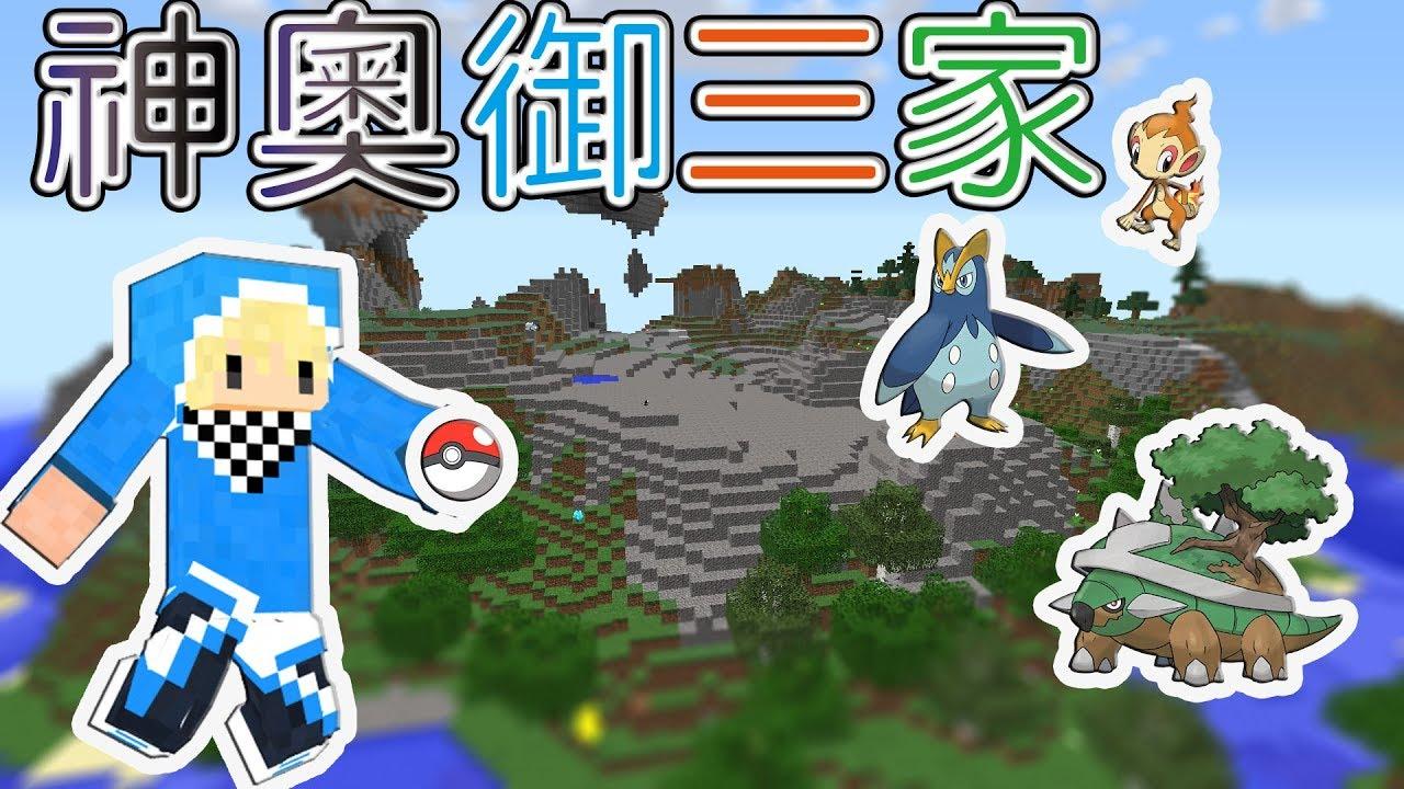 銀雨 Silver Rain『 Minecraft Pixelmon 寶可夢模組 第四季 』Ep.7 神奧御三家 - YouTube