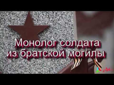 Монолог солдата из братской могилы - YouTube