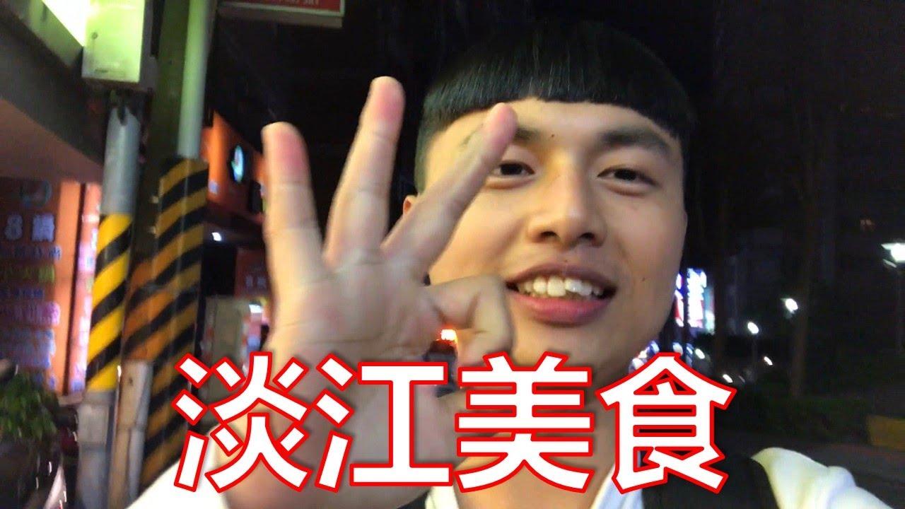 【李哲倫】淡江美食 3個淡江大學附近的美食 ft. 智凱(CC字幕) - YouTube