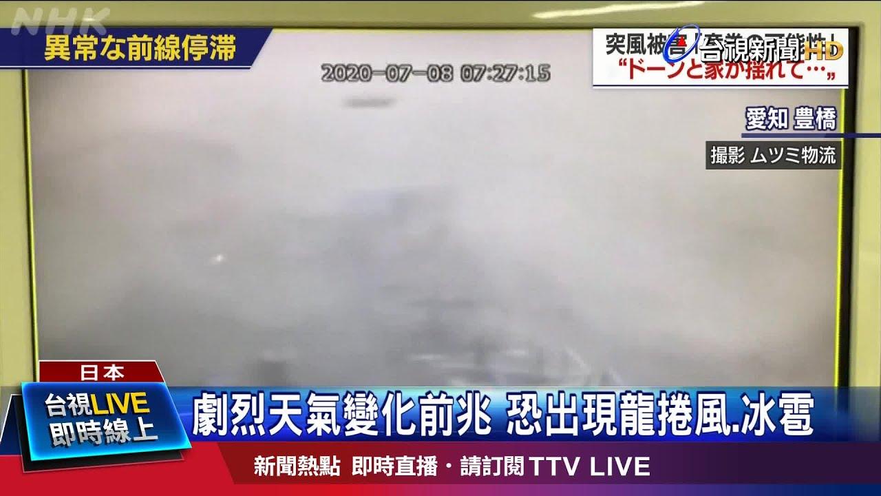 劇烈天氣變化前兆 恐出現龍捲風.冰雹 - YouTube