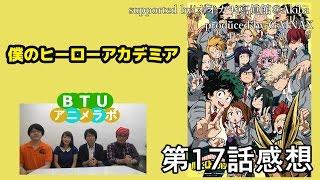 僕のヒーローアカデミア 17話 感想 BTUアニメラボ thumbnail