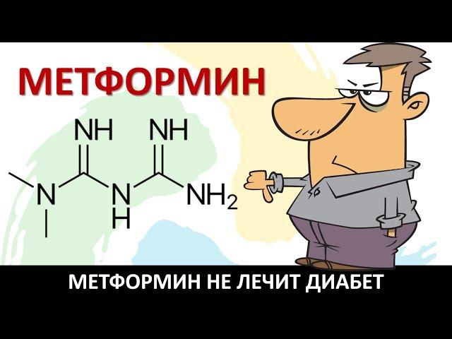 метформин или сиофор что лучше при диабете