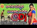 Nagali Dunneti Bangaru Maridhi Dj | Dj Folk Songs | Dj Telangana Songs |Private Dj Songs |Folk Songs