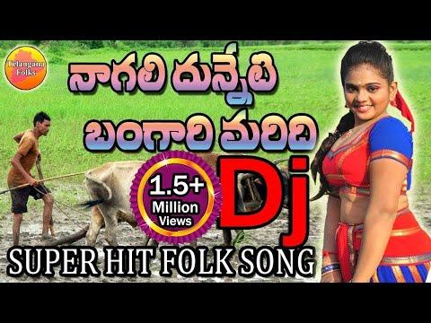 Nagali Dunneti Bangaru Maridhi Dj | Dj Folk Songs | Dj Telangana Songs |Private Dj Songs |Folk Songs
