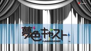 ミュージカル・リズムゲーム『夢色キャスト』GENESIS Vocal Collection〜Storm of Vengeance〜 試聴動画