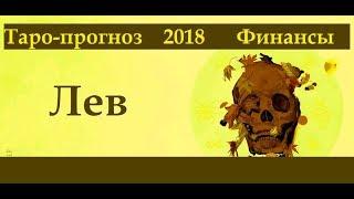 Будут ли деньги? Таро прогноз на 2018 год на финансы для Льва