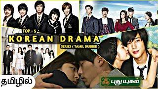 Top 5 Korean drama in tamil Dubbed   Korean series in Tamil Dubbed   puthu yugam kdrama in Tamil Dub