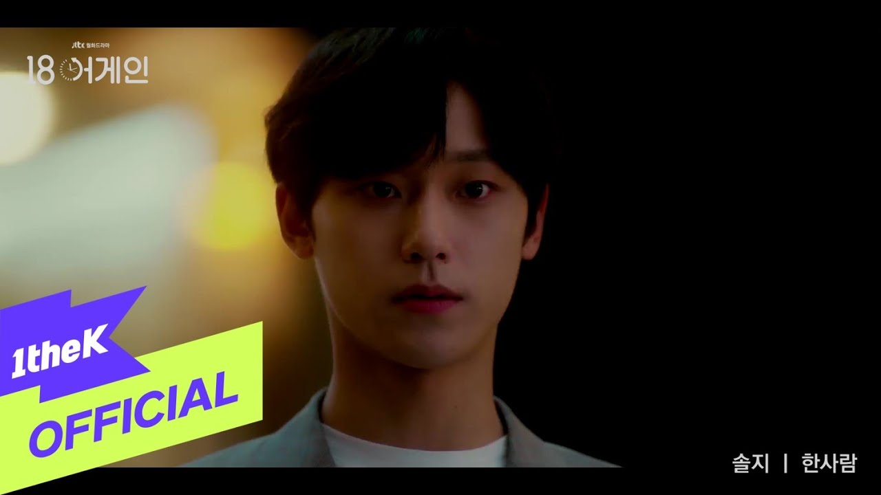 [MV] Solji(솔지) _ One Person(한사람) (18 again(18 어게인) OST Part.4)