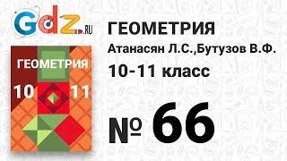 № 66 - Геометрия 10-11 класс Атанасян